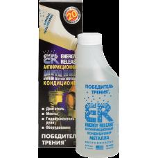 Energy Release ER8-P007RU Антифрикционный кондиционер металла 237мл