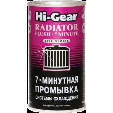 Hi-Gear  HG9014 Промывка системы охлаждения (7 минут), 325мл