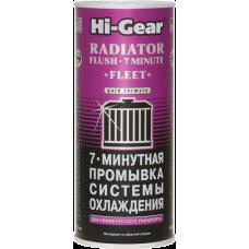 Hi-Gear HG9017 Промывка системы охлаждения (7 минут), (для коммерческого транспорта), 444 мл
