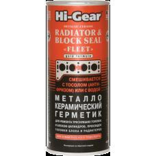 Hi-Gear HG9043 Герметик радиатора металлокерамический, (для коммерческого транспорта), 444 мл